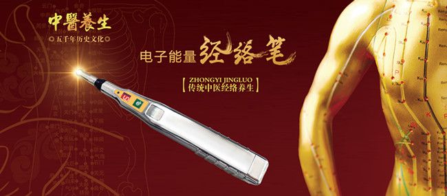 Yihere Electronic energy meridian pen Chinese medicine and technology perfect combination of healthy health personal nurse